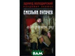 Емельян Пугачев. Антология
