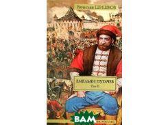 Емельян Пугачев. Историческое повествование. В 2 томах. Том II