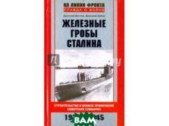 Железные гробы Сталина. Строительство и боевое применение советских субмарин. 1929-1945