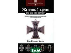 Железный Крест. 1813-1870-1914-1939-1957.  Original title: Gegenwart und Geschichte des Auszeichnungswesens: Das Eiseme Kreuz: 1813-1939