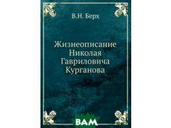 Жизнеописание Николая Гавриловича Курганова