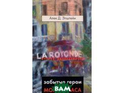 Забытые герои Монпарнаса. Художественный мир русско/еврейского Парижа, его спасители и хранители
