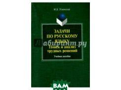 Задачи по русскому языку. Поиск и анализ трудных решений. Учебное пособие