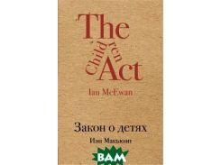 Закон о детях / The Children Act