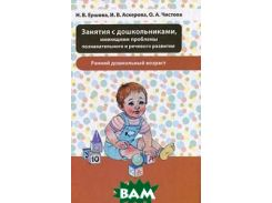 Занятия с дошкольниками, имеющими проблемы познавательного и речевого развития. Ранний дошкольный возраст