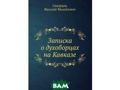 Записка о духоборцах на Кавказе