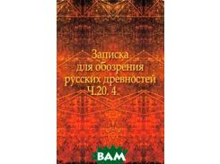 Записка для обозрения русских древностей. Ч.20. 4.
