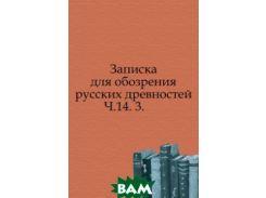 Записка для обозрения русских древностей. Ч.14. 3.