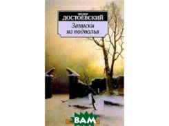 Записки из подполья. Серия  Азбука-классика