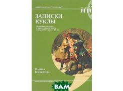 Записки куклы. Модное воспитание в литературе для девиц конца XVIII - начала XX века