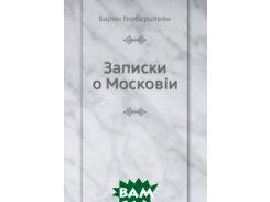 Записки о Московiи