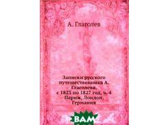 Записки русского путешественника А. Глаголева, с 1823 по 1827 год, ч. 4