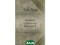 Записки стратегии. Выпуск 2