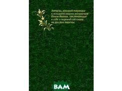 Записки, руководствующие к основательному разумению Книги Бытия, заключающие в себе и перевод сей книги на русское наречие