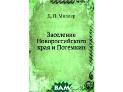 Заселение Новороссийского края и Потемкин.