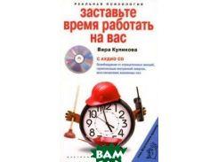 Заставьте время работать на вас (+ CD-ROM)