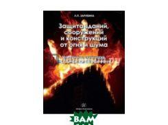 Защита зданий, сооружений и конструкций от огня и шума. Материалы, технологии, инструменты и оборуд