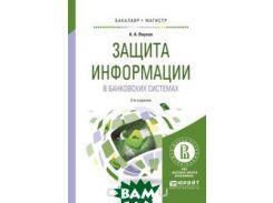 Защита информации в банковских системах. Учебное пособие для бакалавриата и магистратуры