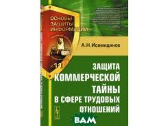 Защита коммерческой тайны в сфере трудовых отношений.   11