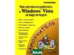 Знакомство с Windows Vista - как научиться работать в Windows Vista за пару вечеров: самоучитель