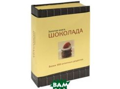 Золотая книга шоколада. Более 300 отличных рецептов