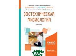 Зоотехническая физиология. Учебное пособие для академического бакалавриата