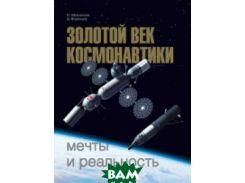 Золотой век космонавтики. Мечты и реальность