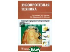 Зубопротезная техника. Учебник для медицинских училищ и колледжей. Гриф МО РФ