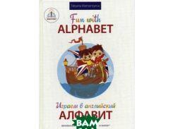 Играем в английский Алфавит. Для говорящей ручки Знаток