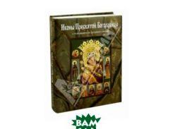 Иконы Пресвятой Богородицы, написанные в мастерской Екатерины Ильинской. Энциклопедия иконографий