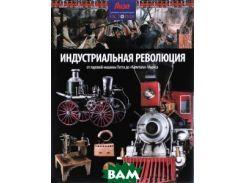 Индустриальная революция: от паровой машины Уатта до Капитала Маркса