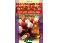 Инкубация яиц с сельскохозяйственных птицы в личном хозяйстве. Руководство для птицеводов