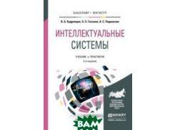Интеллектуальные системы. Учебник и практикум для бакалавриата и магистратуры