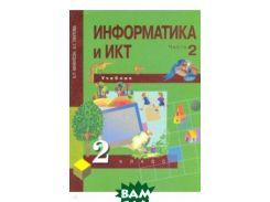 Информатика и ИКТ. 2 класс. Учебник в 2-х частях. Часть 2. ФГОС