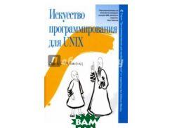 Искусство программирования для Unix. Руководство