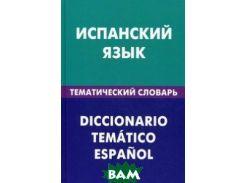 Испанский язык. Тематический словарь. 20000 слов и предложений. С транскрипцией испанских слов. С русским и испанским указателями
