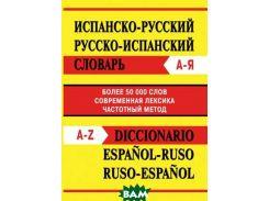 Испанско-русский Русско-испанский словарь. Более 50000 слов