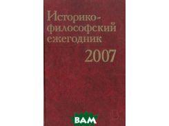 Историко-философский ежегодник 2007
