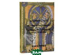 Историописание и историческая мысль западноевропейского средневековья. В 3 книгах. Книга 3. XV-XVI в