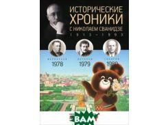Исторические хроники с Николаем Сванидзе. 1978-1980. Выпуск  23