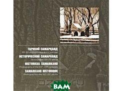 Исторический Самарканд. Фотографии XIX-XX веков