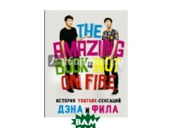 История YouTube-сенсаций Дэна и Фила. The Amazing Book Is Not On Fire!