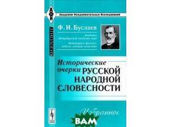 Исторические очерки русской народной словесности. Избранное