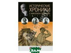 Исторические хроники с Николаем Сванидзе  1. 1913-1914-1915