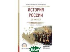 История России до XX века. Учебник и практикум для СПО