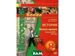 История. Новое время. Конец XVIII-XIX век. 8 класс. Учебник (+ CD-ROM)