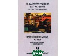 Итальянский рассказ XX века. Книга для чтения и обсуждения. Часть 1