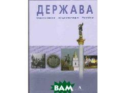 Ілюстрована енциклопедія  Держава /укр.