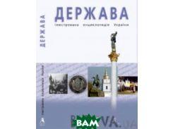 Ілюстрована енциклопеція України.  ДЕРЖАВА