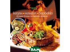 Казан, мангал, барбекю. Лучшие блюда на свежем воздухе